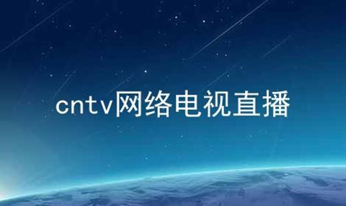 cntv网络电视直播