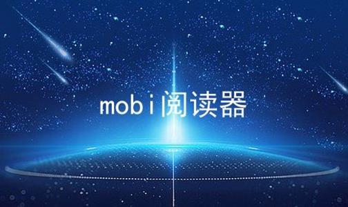 mobi阅读器软件合辑