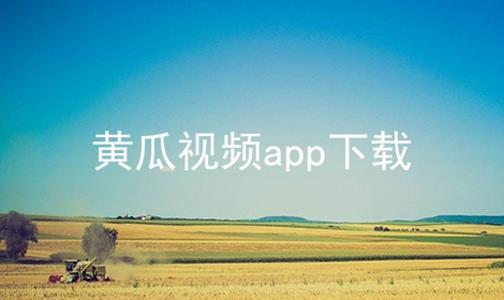 黄瓜视频app下载