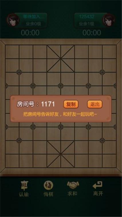 乐游中国象棋软件截图2