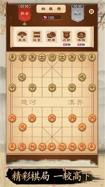 全民欢乐象棋软件截图1