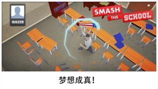 Smash the School软件截图0