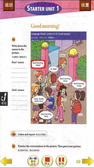 小虫子(人教初中英语七年级上册)软件截图1