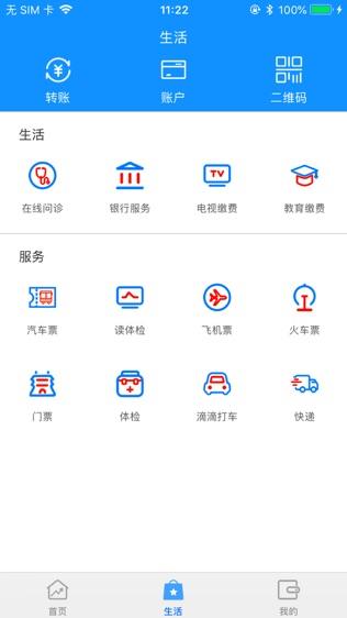辽宁辰州汇通村镇银行手机银行软件截图1