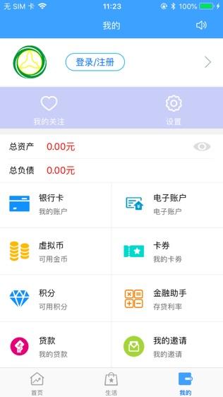 辽宁辰州汇通村镇银行手机银行软件截图2