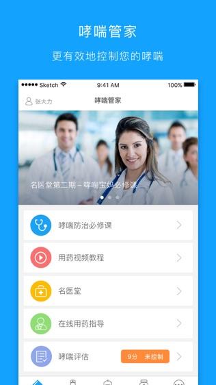 哮喘管家软件截图0