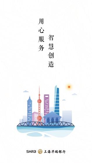 上海华瑞银行软件截图0