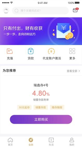 上海华瑞银行软件截图2