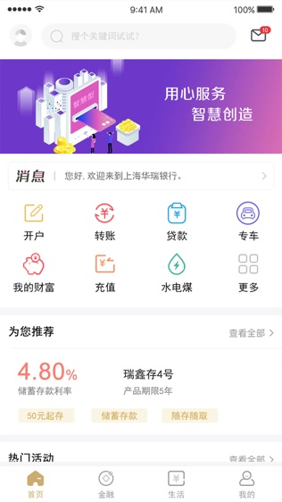 上海华瑞银行软件截图1