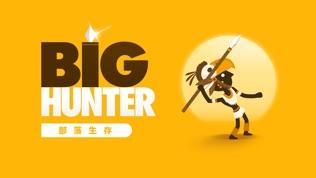 大猎人 (Big Hunter)软件截图0