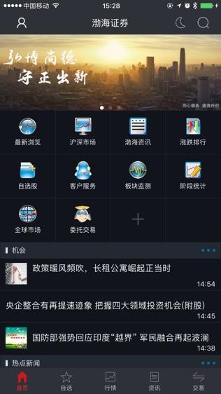 渤海大智慧 for iPhone软件截图0
