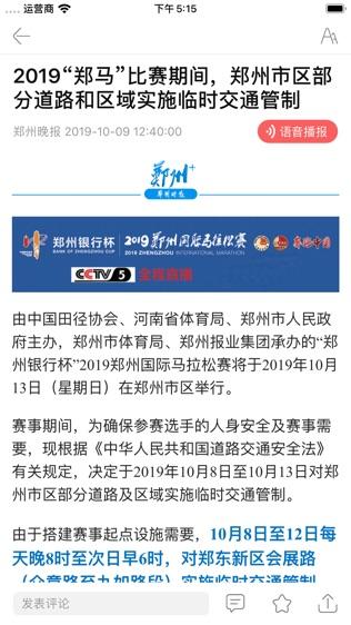 郑州晚报软件截图1