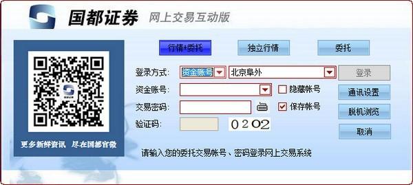 国都证券网上交易互动版下载
