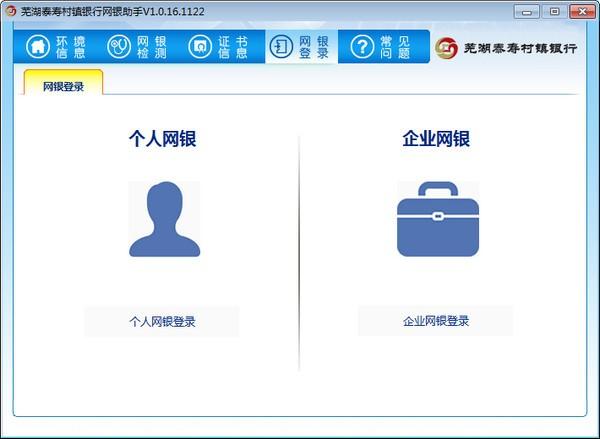 芜湖泰寿村镇银行网银助手下载