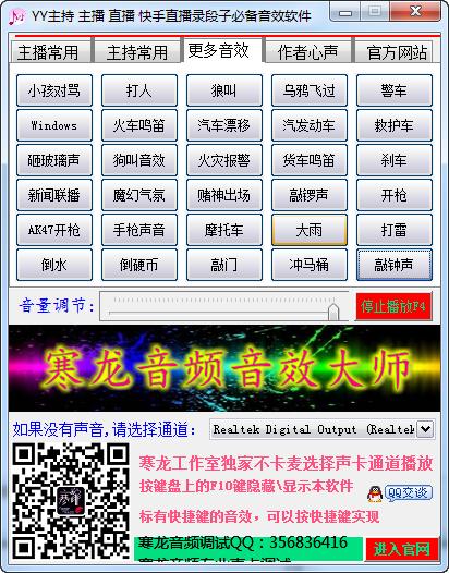 YY主持音效软件下载