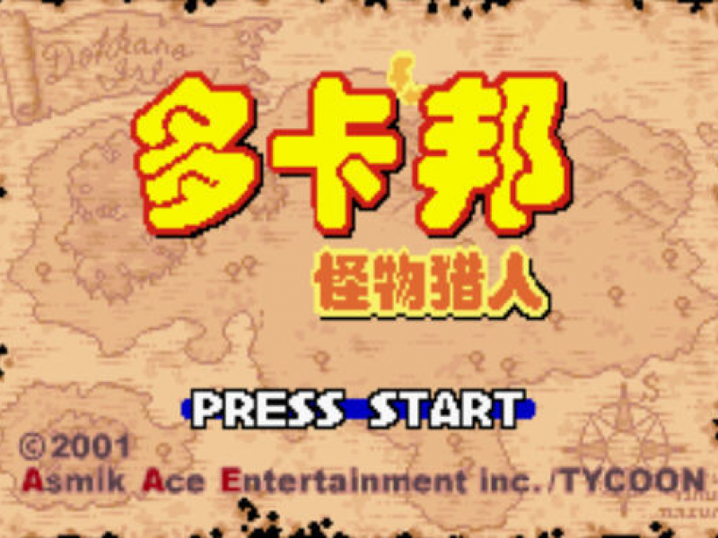 多卡邦怪物猎人 中文版下载