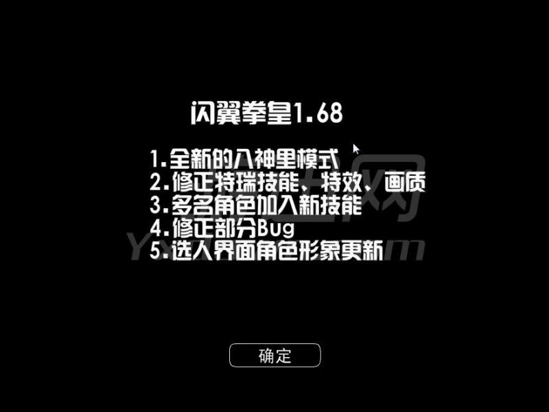 闪翼拳皇1.68 无敌版下载