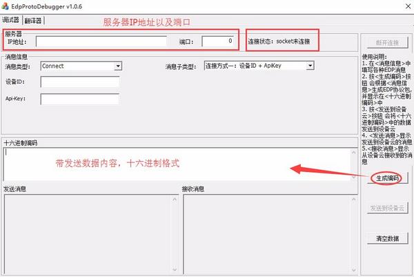 EdpProtoDebugger(EDP协议调试分析工具)下载