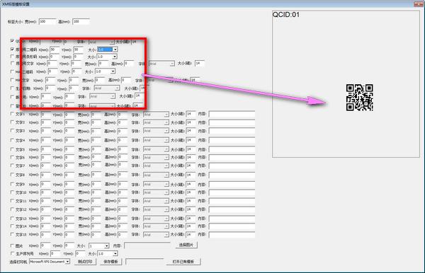 XM标签模板设置下载