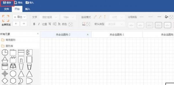 Iauto(流程图软件)下载