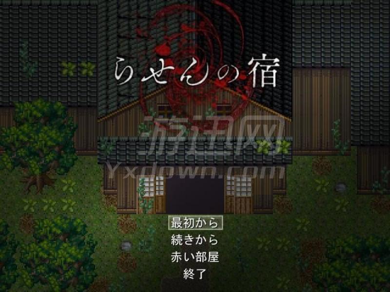 螺旋客栈 日文版下载
