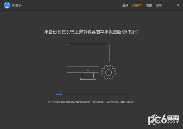 果备份(苹果手机数据备份软件)下载
