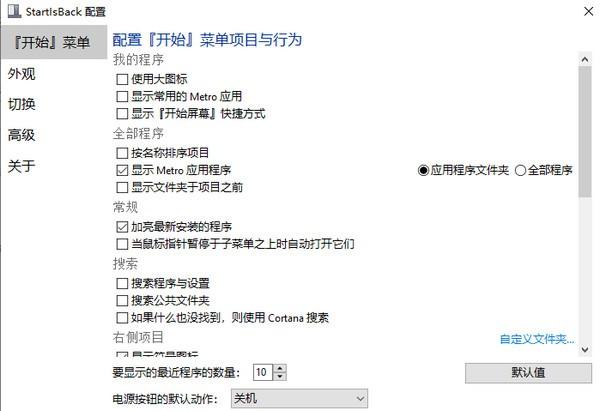 Startleback++(win10开始菜单美化软件)下载