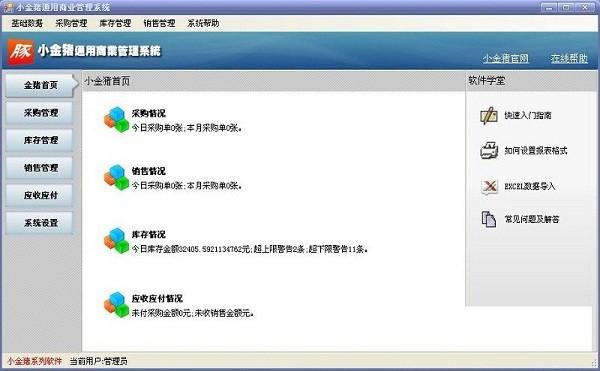 小金猪通用商业管理系统下载