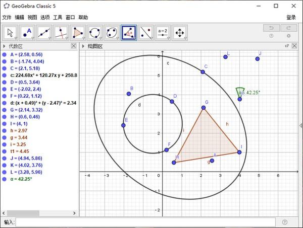 GeoGebra 5经典版下载