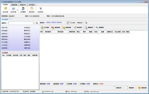 互维会员管理系统下载