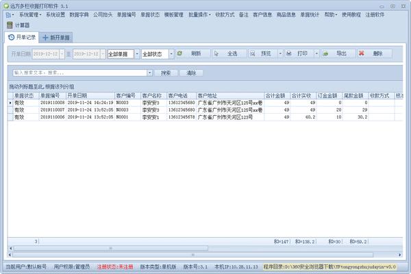 远方多栏收据打印软件下载