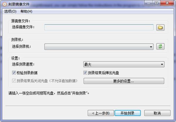 AnyBurn(cd/dvd刻录软件)下载