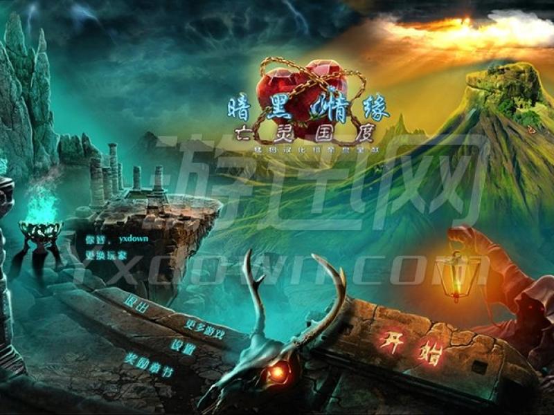 黑暗罗曼史4:死亡的王国 中文版下载