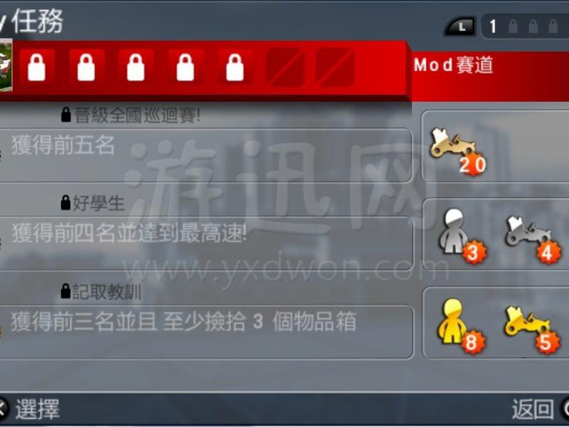创意族赛车 PC中文版下载