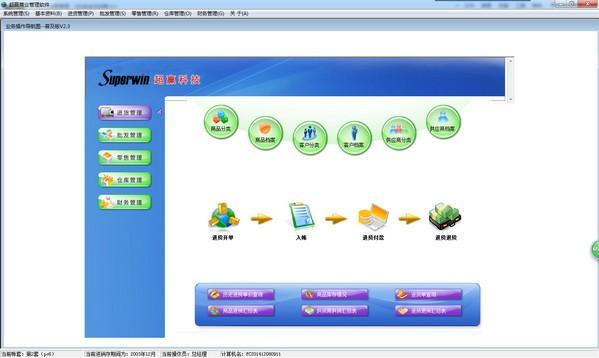 超赢商业收银管理系统下载