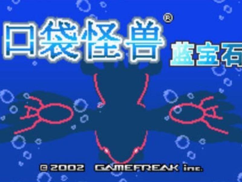 口袋妖怪-蓝宝石 中文版下载