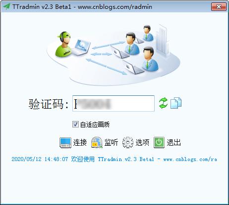 TTradmin(远程协助软件)下载
