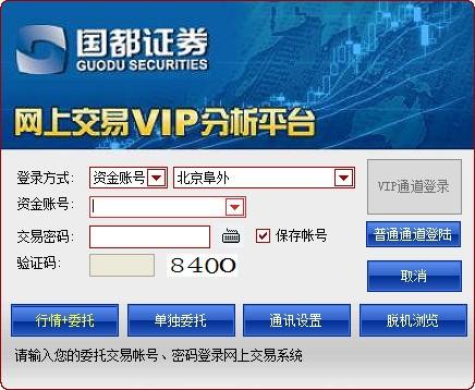 国都证券vip管理平台下载