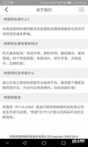 p114修图网软件截图1
