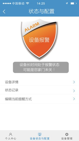 万宝泽 app软件截图2