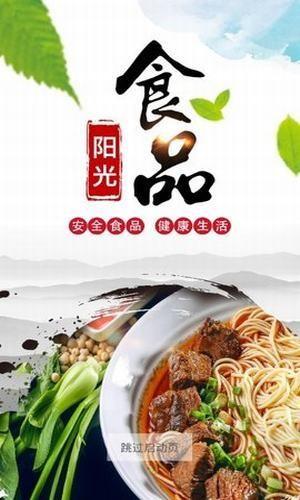 中山阳光食品