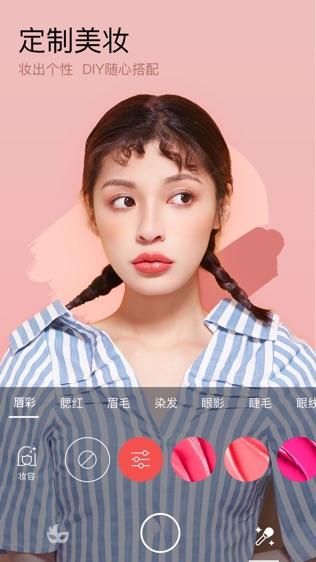 美妆相机软件截图2