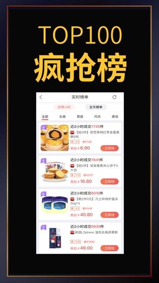促促-购物返利省钱优选app