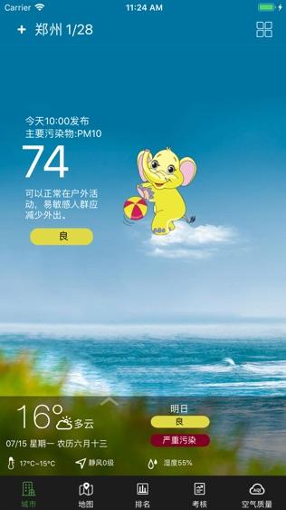 河南省空气质量软件截图0