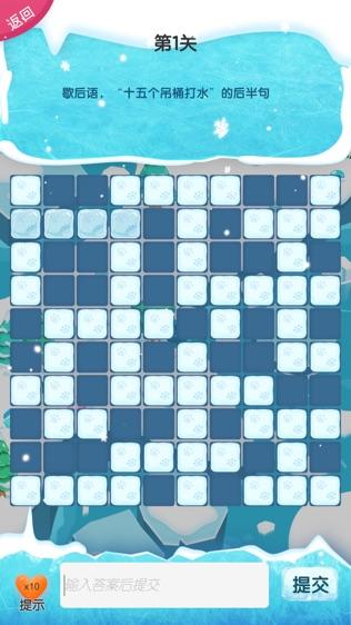 中文填字游戏软件截图1