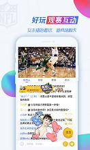 腾讯体育直播软件截图2