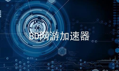 BD网游加速器