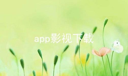 app影视下载