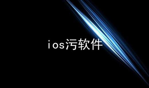 ios污软件