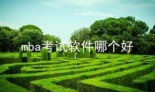 mba考试软件哪个好